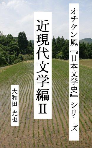 Download ochikenfunihonbungakushishirizukingendaibungakuhenni: omorokuyomudakedenyushibaachiri (Japanese Edition) Pdf
