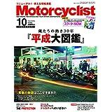 Motorcyclist 2018年10月号 小さい表紙画像
