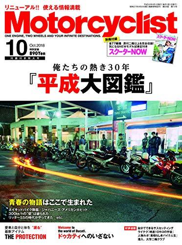 Motorcyclist 2018年10月号 大きい表紙画像