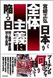 日本が全体主義に陥る日 ~旧ソ連邦・衛星国30ヵ国の真実