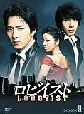 [DVD]ロビイスト BOX-II