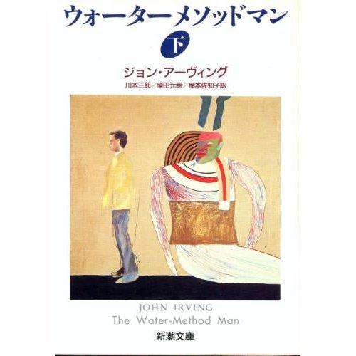 ウォーターメソッドマン〈下〉 (新潮文庫)