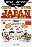 旅の指さし会話帳33 JAPAN [中国語(北京語)版](日本語) (旅の指さし会話帳シリーズ)