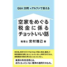 akiya wo meguru zeikinn ni kakawaru tyotto iihanasi (Japanese Edition)