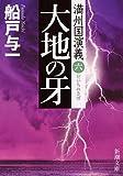 大地の牙 満州国演義六 (新潮文庫)
