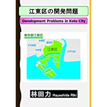 Development Problems in Koto City (Japanese Edition)