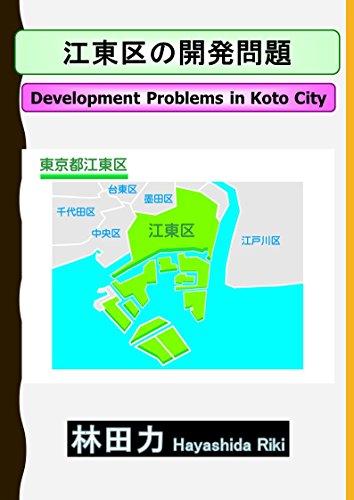 江東区の開発問題