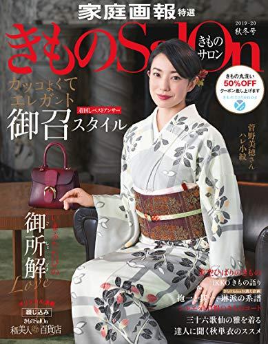 きものサロン 最新号 表紙画像