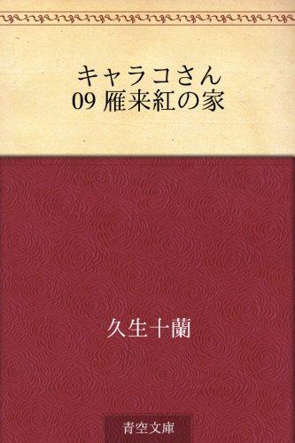 キャラコさん 09 雁来紅の家
