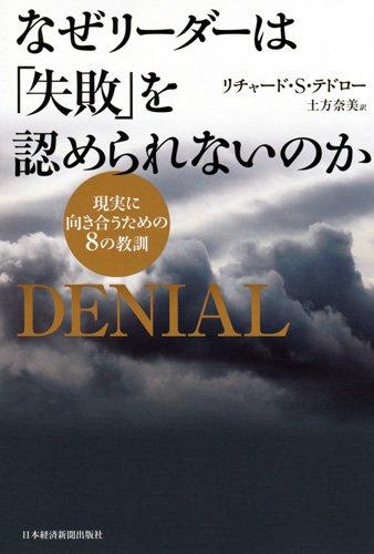 Naze rīdā wa shippai o mitomerarenainoka : Genjitsu ni mukiau tameno 8 no kyōkun