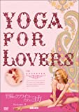 Yoga For Lovers 上級編 [DVD]
