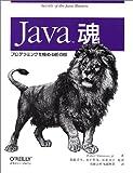 Java魂