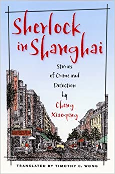 Sherlock in Shanghai: Stories of Crime and Detection – October 31, 2006