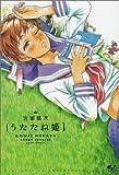 うたたね姫 (ビームコミックス)