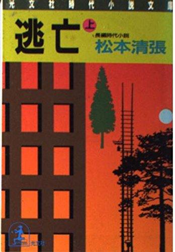 逃亡〈上〉 (光文社時代小説文庫)