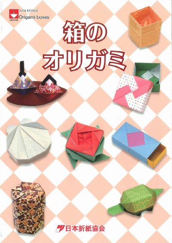 Origami Box  Noa Books   Japan Import