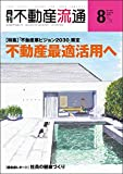 月刊不動産流通 2019年8月号-「不動産業ビジョン2030」 策定 不動産最適活用へ