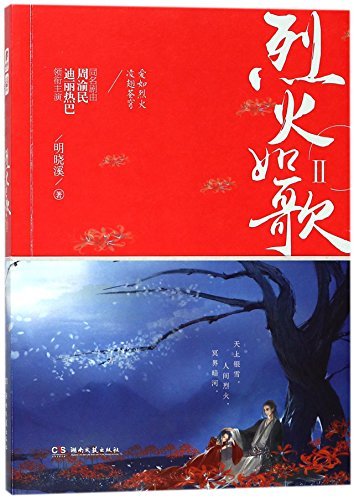 The Flame's Daughter (II) (Chinese Edition)