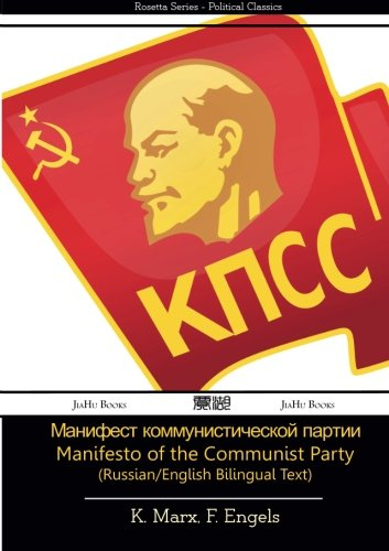 Download Manifesto of the Communist Party (Russian/English Bilingual Text) PDF