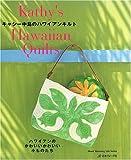 キャシー中島のハワイアンキルト (Heart Warming Life Series)
