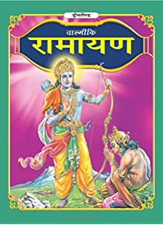 Mahabharata In Hindi Book