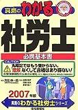 真島のわかる社労士〈2007年版〉 (真島のわかる社労士シリーズ)