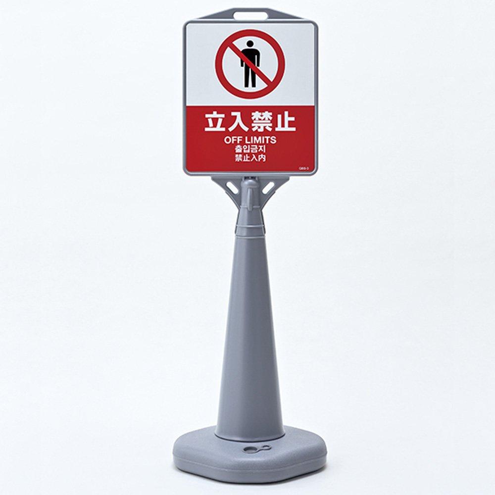 緑十字 ガイドボードサイン GBS-3GLW 立入禁止 両面表示  B01N6RIWNJ
