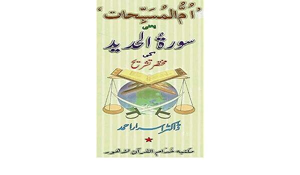 Surah Al Hadeed Ki Mukhtasar Tashree by Dr  Israr Ahmed: Dr  Israr