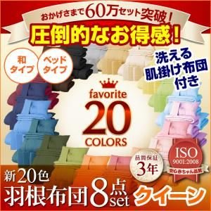 布団8点セット ベッドタイプ/クイーン ブルーグリーン 〈3年保証〉新20色羽根布団8点セット B01EBV1UCU ブルーグリーン|ベッドタイプ/クイーン ベッドタイプ/クイーン ブルーグリーン