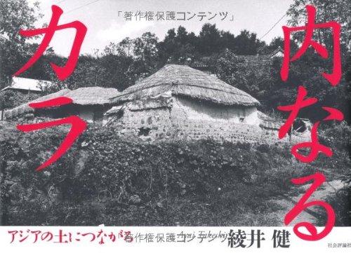Read Online Uchi naru kara : Ajia no tsuchi ni tsunagaru. ebook
