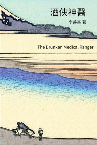 - The Drunken Medical Ranger: Chinese Edition (Legend of Zu) (Volume 8)