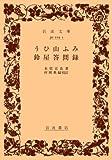 うひ山ふみ/鈴屋答問録 (岩波文庫 黄 219-1)