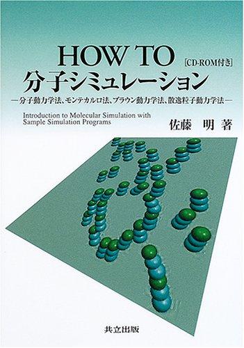 HOW TO分子シミュレーション―分子動力学法、モンテカルロ法、ブラウン動力学法、散逸粒子動力学法