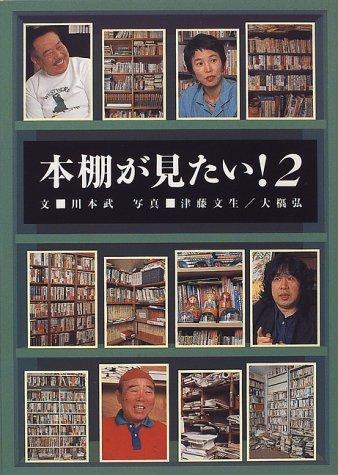 本棚が見たい!〈2〉