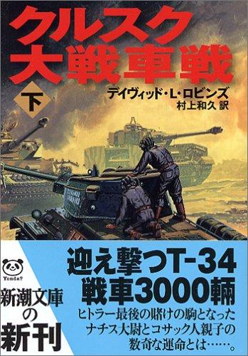 クルスク大戦車戦〈下〉 (新潮文庫)