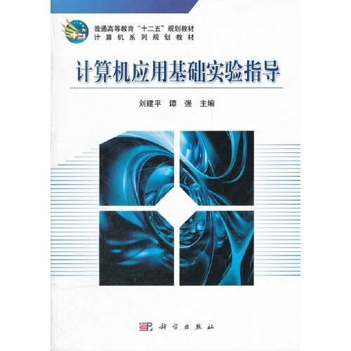 Read Online Guidance for computer application (Chinese Edition) pdf epub