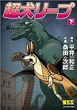 超犬リープ(下) (マンガショップシリーズ (8))