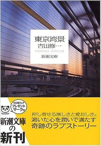 """""""東京湾景"""