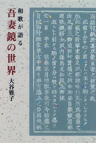 Waka ga kataru Azumakagami no sekai (Rekiken bukkusu) (Japanese Edition)