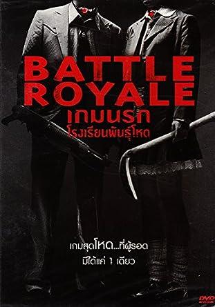 battle royale english subtitles