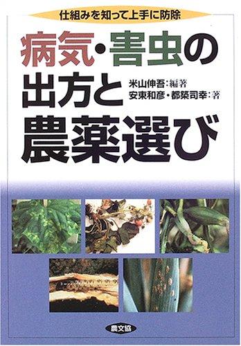 病気・害虫の出方と農薬選び―仕組みを知って上手に防除