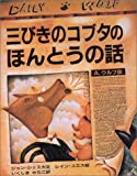 三びきのコブタのほんとうの話―A.ウルフ談 (大型絵本)