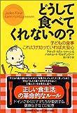 どうして食べてくれないの?―子どもの食事--これだけ知っていれば大安心