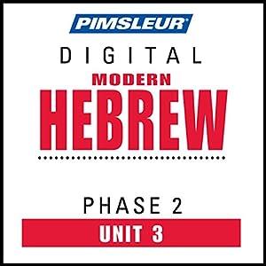 Hebrew Phase 2, Unit 03 Audiobook