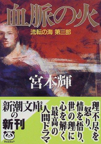 血脈の火―流転の海〈第3部〉 (新潮文庫)