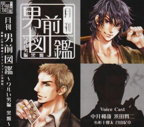 CD : Gekkan Otokomae Zukan - Warui Otoko Hen Kuroban (Japan - Import)