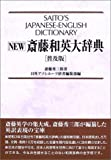 NEW斎藤和英大辞典
