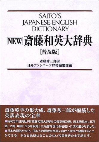 斎藤 秀三郎(Hidesaburo Saito)