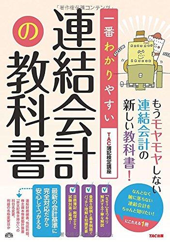 一番わかりやすい 連結会計の教科書 (旧:はじめて学ぶ 連結会計)
