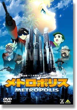 メトロポリス(アニメ、2001年)